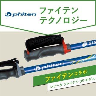 ファイテンパワーを秘めたウォーキングポール「レビータ ファイテン 3Sモデル」(日本製)