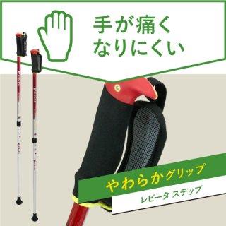 【握りやすい発泡グリップ】ウォーキングポール「レビータ ステップ」(台湾製)