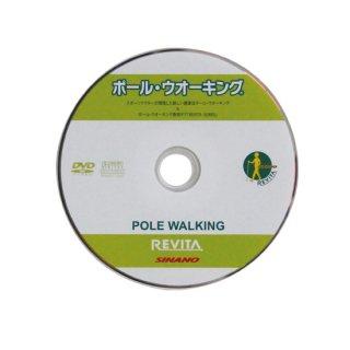 ウォーキング説明DVD