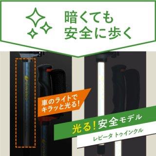 反射して光るウォーキングポール「レビータ トゥインクル」(日本製)