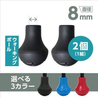 ウォーキングポール用カラー先ゴム PP‐MW 2個1セット