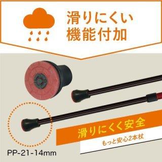 滑りにくい安全先ゴム付 転倒予防「もっと安心2本杖」(日本製)