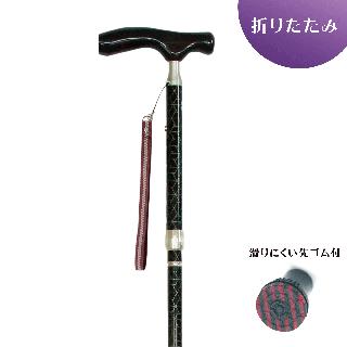 【折り畳み杖】 カイノス真田・黒