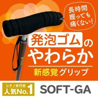 【持ち手の柔らかい伸縮杖】SOFT-GA