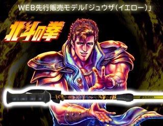 SINANO×北斗の拳のコラボモデル 『北斗の拳スキーポール』WEB限定モデル・ジュウザ