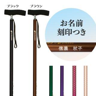 (名入れ刻印つき・要内容記入)【持ち手の柔らかい伸縮杖】SOFT-GA