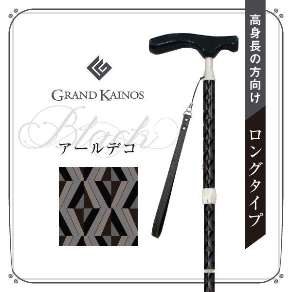 長いサイズの折畳杖