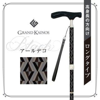 【オンラインストア限定】「87-97cm」 長いサイズの折り畳み杖 グランドカイノスBLACK・ロング
