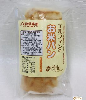 エルフィンのお米パン