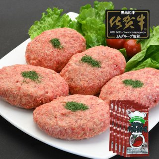 佐賀牛ハンバーグ(冷凍生) 180g×5