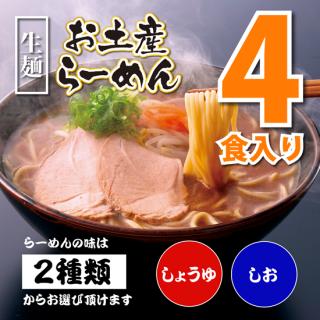 お土産らーめん(4食入り) 送料別