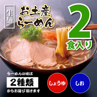 お土産らーめん(2食入り) 送料別