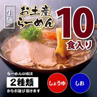 お土産らーめん(10食入り) 送料別