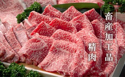 畜産加工品・精肉