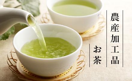農産加工品・お茶