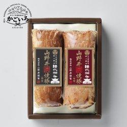 21炭焼き焼豚とロースハムセット