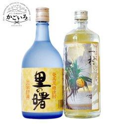 46奄美黒糖焼酎 里の曙・一村セット