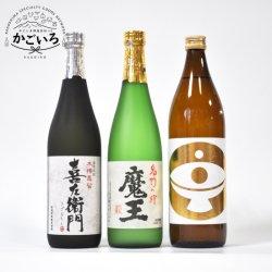 本格芋焼酎セット(魔王・南酎・甚衛門)