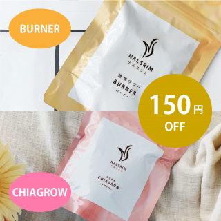 BURNER + CHIAGROW セット