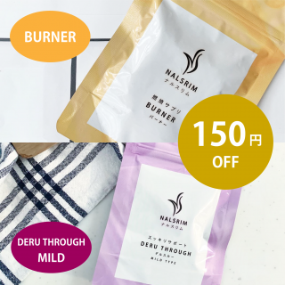 BURNER + DERU THROUGH MILD セット