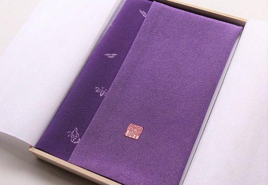 ふくさ〈 鮫と霊峰石鎚・紫色 〉