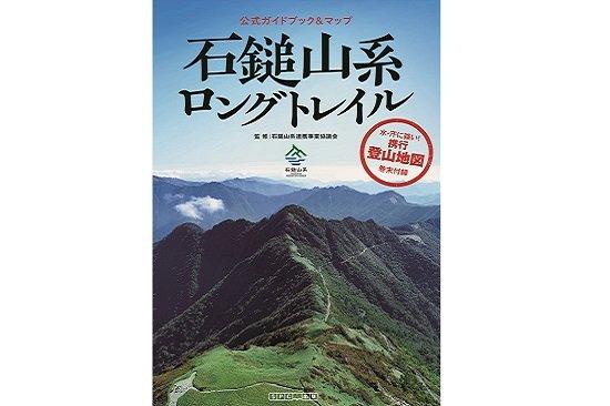 公式ガイドブック&マップ 石鎚山系ロングトレイル