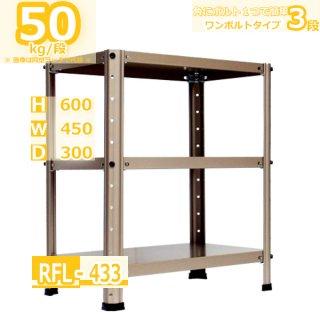 スチールラック 幅45cm   RFL-433 50kg/段 H600xW450xD300 3段 収納  ワンボルト ライトラック
