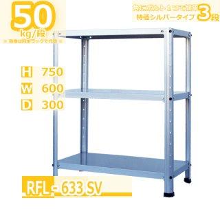 スチールラック 幅60cm 特価シルバー  RFL-633 50kg/段 H750xW600xD300 3段 収納  ワンボルト ライトラック