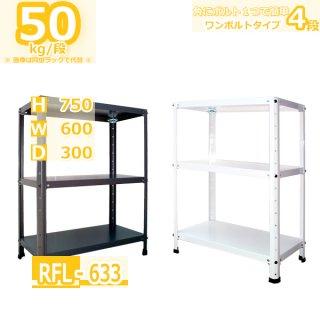 スチールラック 幅60cm   RFL-633 50kg/段 H750xW600xD300 3段 収納  ワンボルト ライトラック