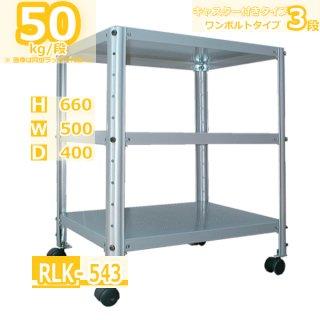 スチールラック 幅50cm  ト RLK-543 40kg/段 H660xW500xD400 3段 収納  ワンボルト ライトラック
