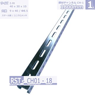 鋼材チャンネル CH-1  スチール製 ユニクロメッキ 1800mm