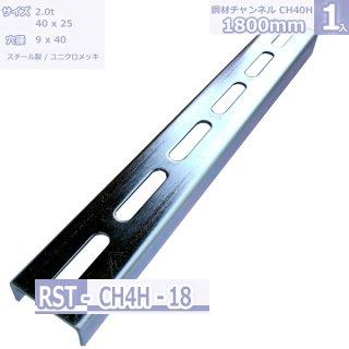 鋼材チャンネル CH-40H ユニクロメッキ 1800mm