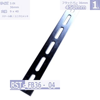鋼材フラットバー FB-36 ユニクロメッキ 450mm
