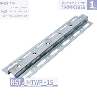 鋼材ハット HT-WP ユニクロメッキ 1500mm