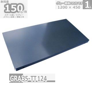 グレー棚板(カマチ35mm)補強2本 1200×450mm