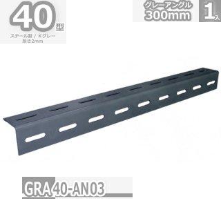 グレーアングル40型 タテ穴 300mm