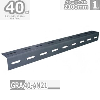 グレーアングル40型 タテ穴 2100mm