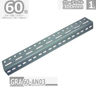 グレーアングル60型 タテ穴 300mm