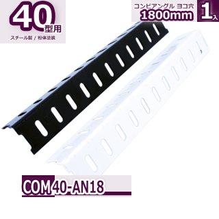 コンビ40型 アングル ヨコ穴 1800mm