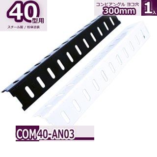 コンビ40型 アングル ヨコ穴 300mm