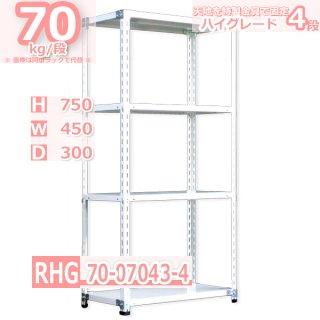 スチールラック幅45×奥行30×高さ75cm 4段 ハイグレード式 耐荷重70kg/段