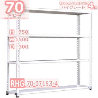 スチールラック幅150×奥行30×高さ75cm 4段 ハイグレード式 耐荷重70kg/段