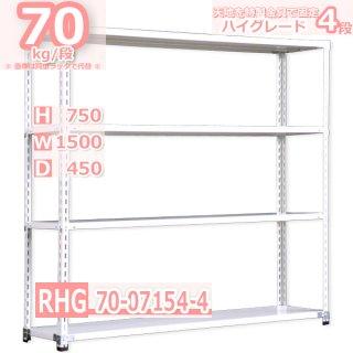 スチールラック幅150×奥行45×高さ75cm 4段 ハイグレード式 耐荷重70kg/段