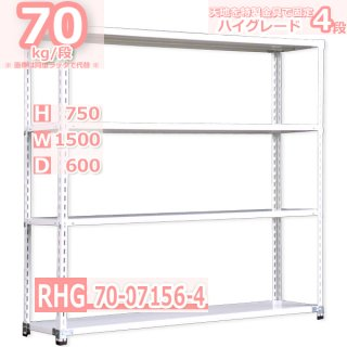 スチールラック幅150×奥行60×高さ75cm 4段 ハイグレード式 耐荷重70kg/段