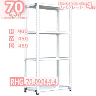 スチールラック幅45×奥行45×高さ90cm 4段 ハイグレード式 耐荷重70kg/段