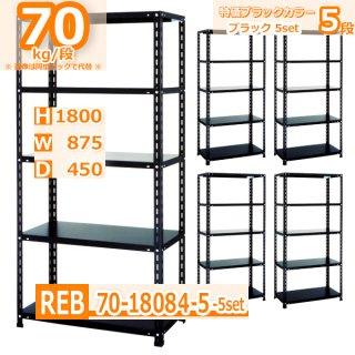 スチールラック 幅87 奥行45 高さ180 特価RES 5台セット 70kg/段 H1800xW875xD450 5段 収納 res-8755 / fes