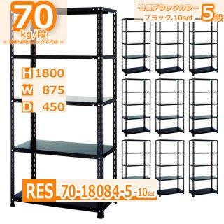 スチールラック 幅87 奥行45 高さ180 特価RES 10台セット 70kg/段 H1800xW875xD450 5段 収納 res-8755 / fes
