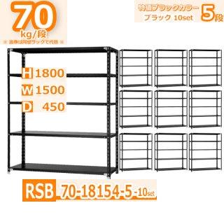 スチールラック  幅150×奥行45×高さ180cm 5段 耐荷重70kg/段 軽量棚 特価スタンダード・ブラック   W120×D45×H180cm スチール棚