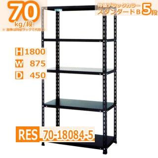 スチールラック 幅87 奥行45 高さ180 特価RES 70kg/段 H1800xW875xD450 5段 収納 res-8755 / fes