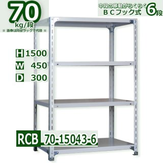 スチールラック 幅45×奥行30×高さ150cm 6段 BCフック式 耐荷重70kg/段